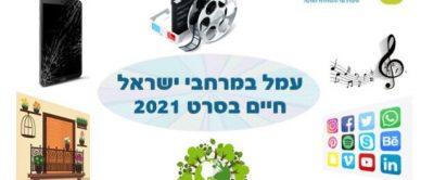 עמל במרחבי ישראל
